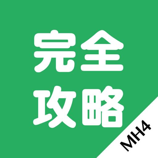 MH4攻略 娛樂 App LOGO-APP試玩