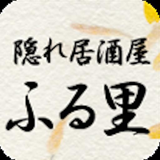 ふる里公式アプリ 生活 App LOGO-APP試玩
