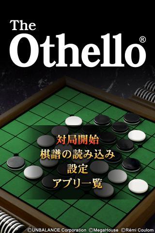 ザ・オセロ(R)- screenshot