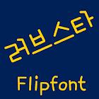 TDLovestar Korean Flipfont icon