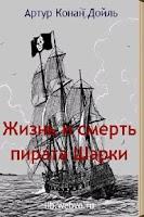 Screenshot of Жизнь и смерть пирата Шарки p