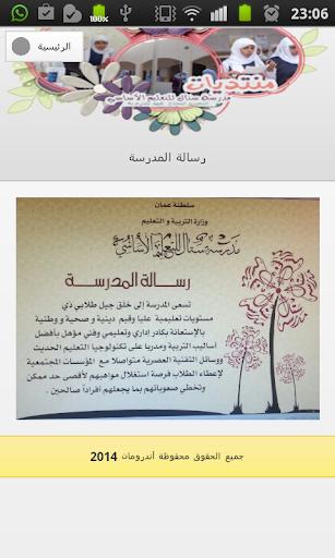 【免費教育App】ستال التميز-APP點子