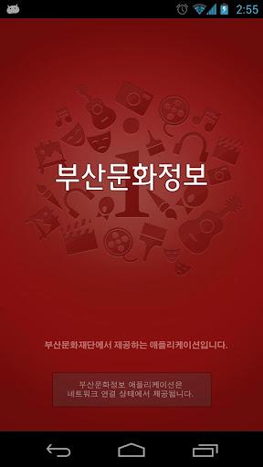 부산문화정보