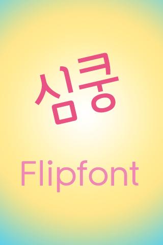 TF심쿵™ 한국어 Flipfont