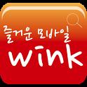 즐거운 모바일 wink icon
