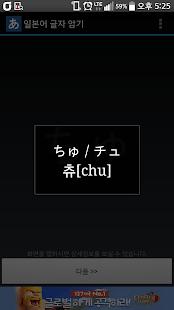 일본어 글자 암기 - screenshot thumbnail