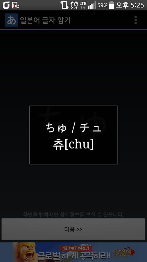 일본어 글자 암기 - screenshot