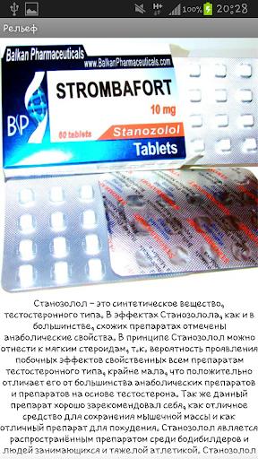 Тренировки и фармакология