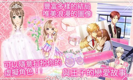 王子的契約戀人【免費戀愛遊戲】 screenshot