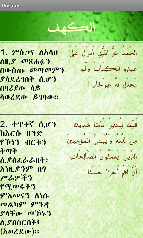 Amharic Quran - screenshot