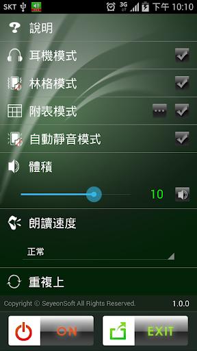 NEO 揚聲器 Line