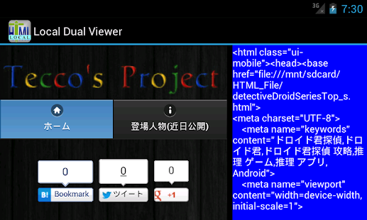 Local HTML Dual Viewer- screenshot thumbnail