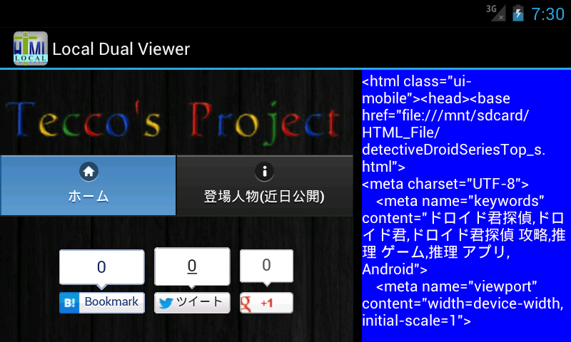 Local HTML Dual Viewer- screenshot