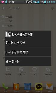 U+사용량위젯 (잔여량,사용량 조회 U+고객센터위젯) - screenshot thumbnail