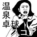 温泉卓球 icon