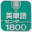 英単語センター1800 icon
