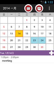 香港記事日曆 2014