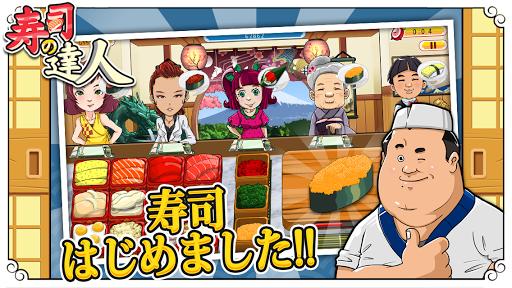 寿司の達人 - 東京・大阪・名古屋・京都完全制覇