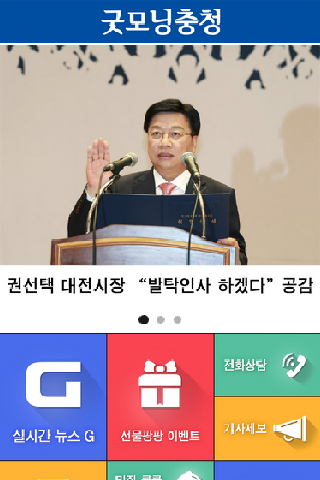 굿모닝충청 종합뉴스 경제 전문 신문