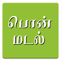 PonMadal-தமிழ்-Tamil Keyboard icon