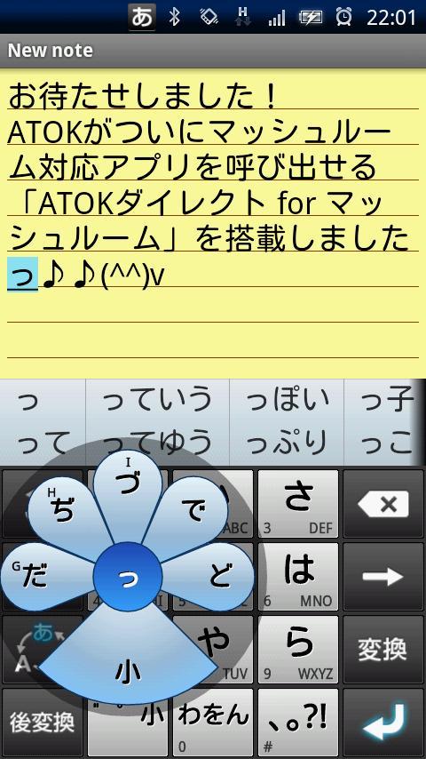 ATOK T-01C専用モジュール- screenshot
