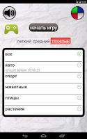 Screenshot of Виселица РУ