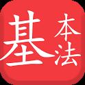 The Hong Kong Basic Law icon