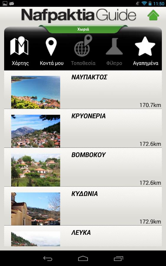Οδηγός Ναυπάκτου / Ναυπακτίας - στιγμιότυπο οθόνης