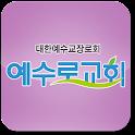 예수로교회(yesuro.org)
