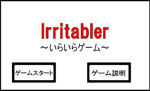 Irritabler ~イライラゲーム~