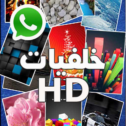 خلفيات وتصميمات متنوعة HD