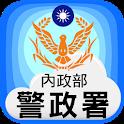 警政服務 icon