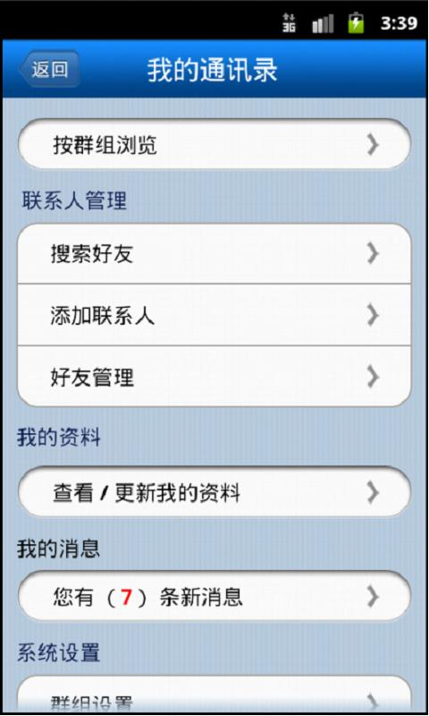 LeeAB Contacts - screenshot