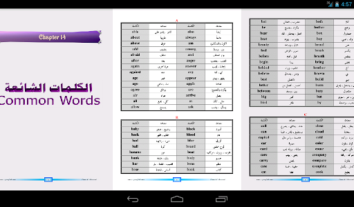 Express English v1.1 (Arabic)