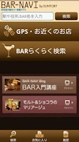 Screenshot of BAR-NAVI by SUNTORY
