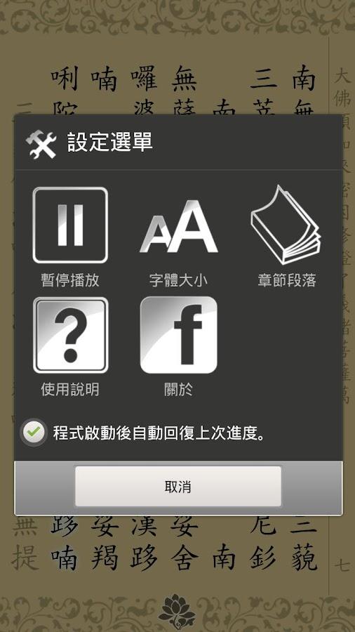 楞嚴咒(唱誦)- screenshot