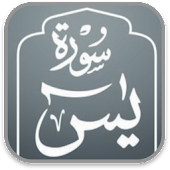 Surah Yasin Audio MP3