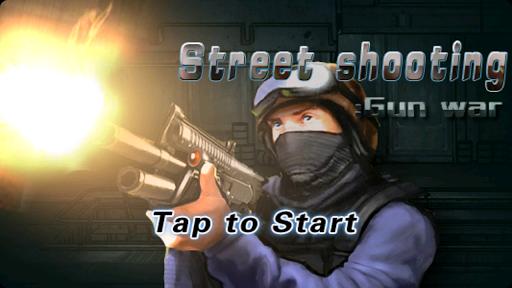 対テロ部隊:街頭対戦