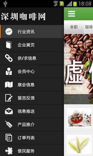 深圳咖啡网