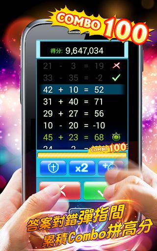 玩免費解謎APP|下載數學老師有把你教好嗎? app不用錢|硬是要APP