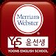 메리엄-웹스터 코어 사전-영영한,  영한,  영어 사전