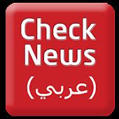 Check News (Arabic)