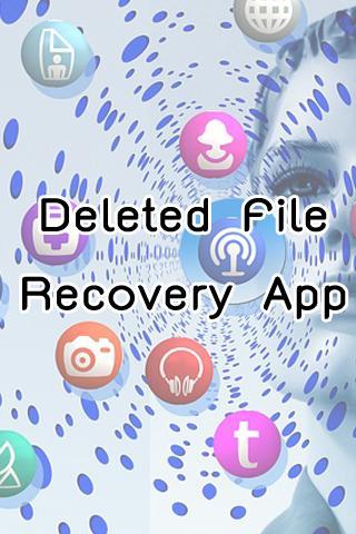 删除的文件恢复应用程序