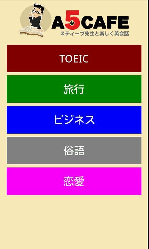 A5CAFE.COM - 無料英単語帳 by スティーブ先生- スクリーンショット