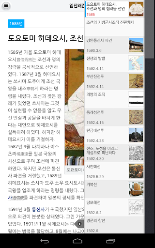 免費下載教育APP|타임라인 - 한국사 app開箱文|APP開箱王