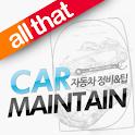 올댓 자동차 정비&팁 logo