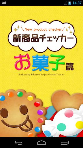 新商品チェッカー お菓子篇