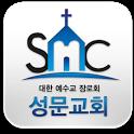 성문교회 icon