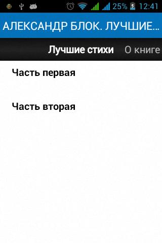 Александр Блок. Лучшие стихи