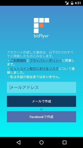 ビットコイン取引ならbitFlyer
